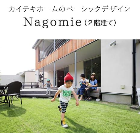 Nagomie(2階建て)