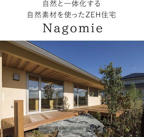 Nagomie(平屋)