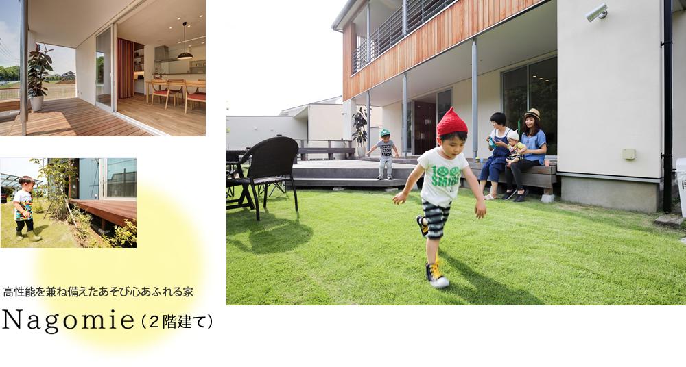 Nagomieのイメージ画像