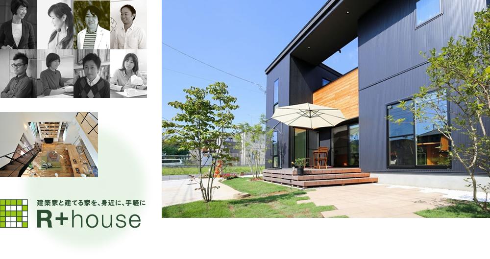 R+houseのイメージ画像