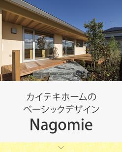 Nagomieのナビゲーション