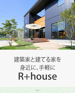 R+houseのナビゲーション