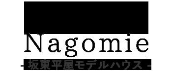 nagomie坂東モデルハウス