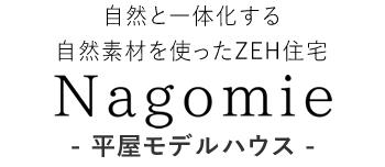 Nagomie