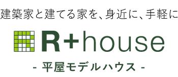R+house(平屋)