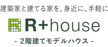 R+house(2階建て)