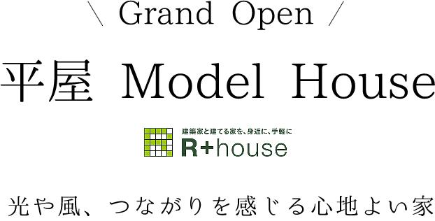 R+house 平屋モデルハウス