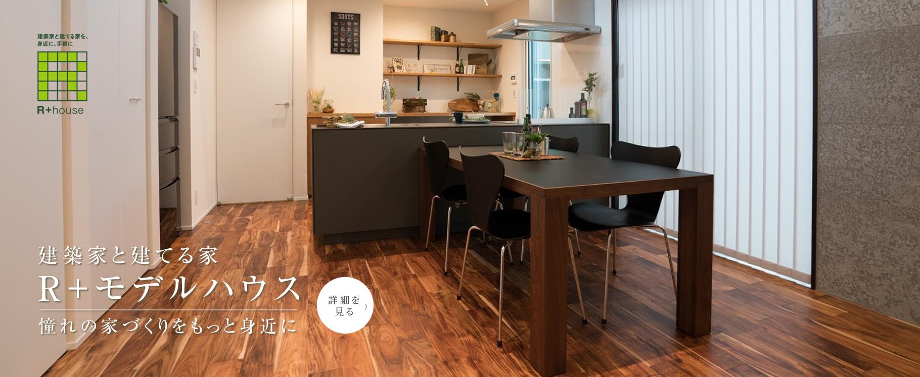 建築家と建てる家 R+モデルハウス