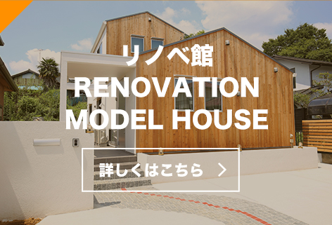 リノベ館RENOVATIONMODEL HOUSE