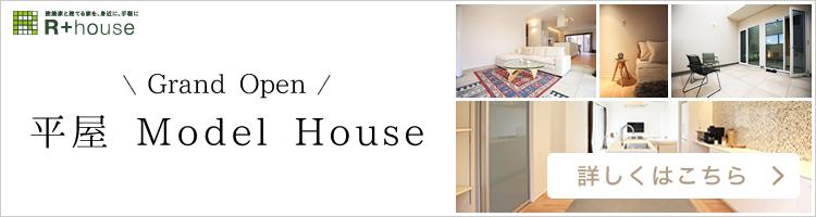 R+house平屋モデルハウス