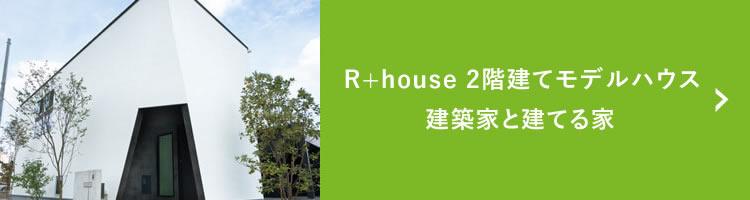 R+house2階建てモデルハウス