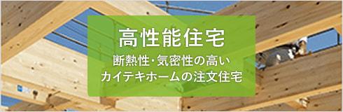 安全と健康を追求した高性能住宅