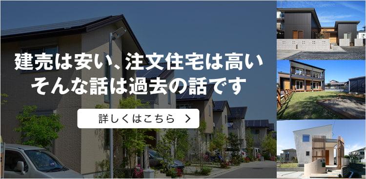建売 or 注文住宅