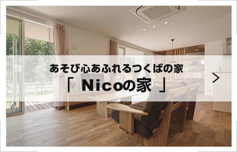 Nicoの家