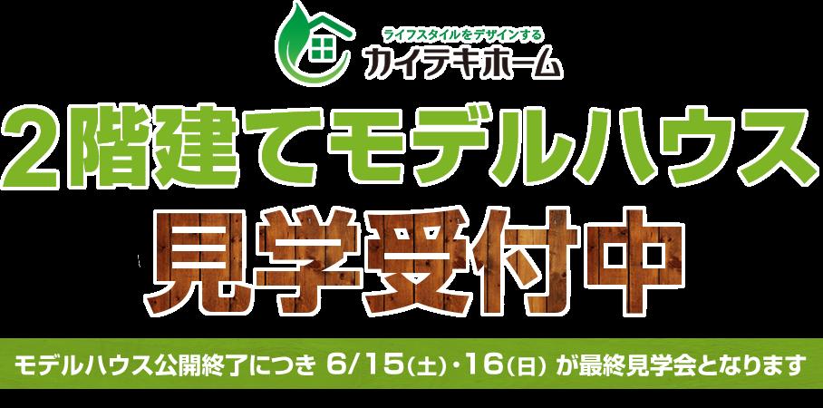 つくば市篠崎 モデルハウスOPEN 5月24日
