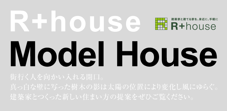R+house OPENHOUSE