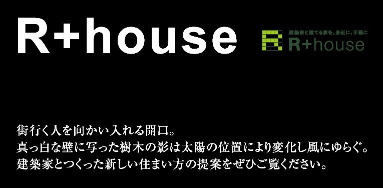 R+house OPENHOUSE