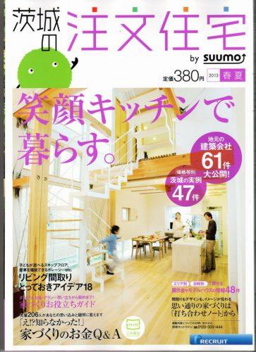 茨城の注文住宅2013春夏号